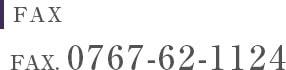 FAX. 0767-62-1124