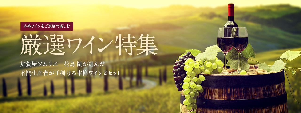 厳選ワイン特集