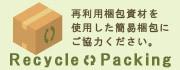再利用梱包資材を使用した簡易梱包にご協力ください