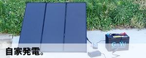シーン�太陽光発電に自家発電を利用する