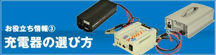 お役立ち情報�充電器の選び方