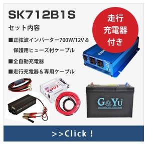 SK712B1S