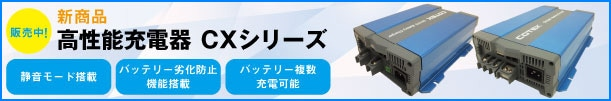 新商品 高性能充電器 CXシリーズ 予約販売開始!