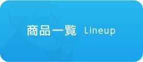 商品一覧(Lineup)