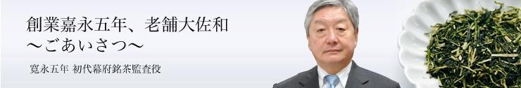 創業嘉永五年、老舗大佐和 〜ごあいさつ〜 寛永五年 初代幕府銘茶監査役