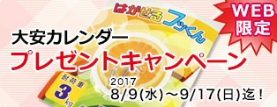 2017年8月〜9月プレゼントキャンペーン!