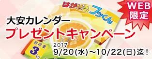 2017年9月〜10月プレゼントキャンペーン!