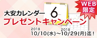 2018年10月プレゼントキャンペーン!