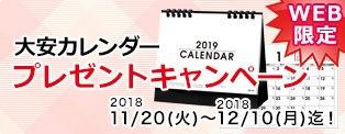 2018年11月〜12月プレゼントキャンペーン!