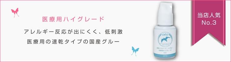 国産マスターピースグルー【医療用ハイグレード 5ml 速乾】