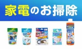 電化製品用洗剤