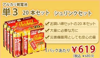 アルカリ乾電池 単3 20本セットシュリンクセット