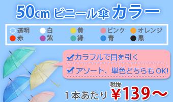 50cmビニール傘カラー
