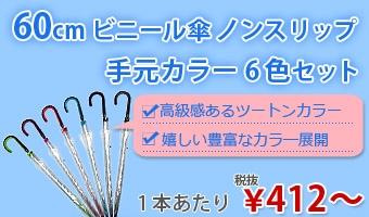 60cmビニール傘ノンスリップ手元カラー6色セット