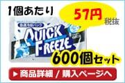 冷却パック600個セット