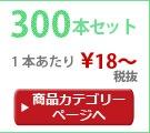 ヤスリ式(フリント式)ライター300本セット
