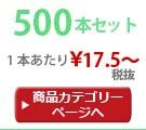 ヤスリ式(フリント式)ライター500本セット
