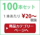 ヤスリ式(フリント式)ライター100本セット