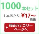 ヤスリ式(フリント式)ライター1000本セット