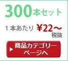 荷重式電子ライター300本セット