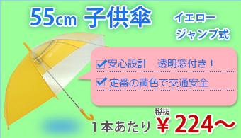 55cm子供傘