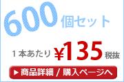 ポケットレインコート600個セット