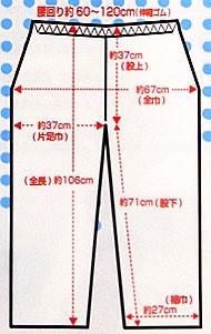 レインパンツサイズ表