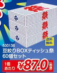豆絞りBOXティッシュ祭 60個セット