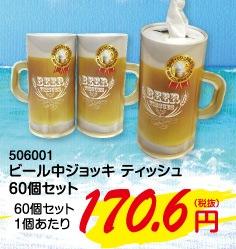 ビールジョッキ60個セット