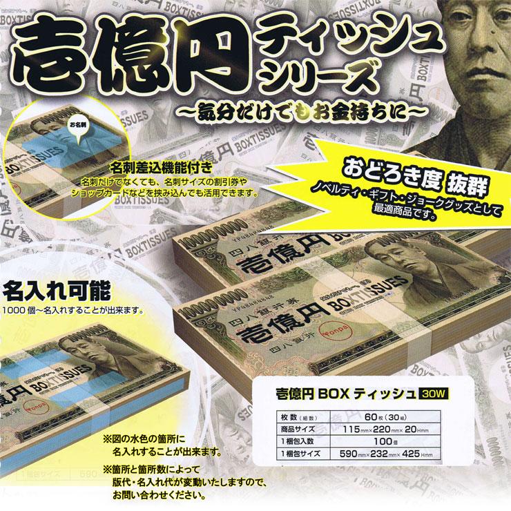 壱億円ティッシュDM画像