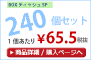 BOXティッシュ240個セット