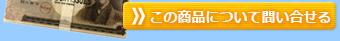 壱億円 BOXティッシュ