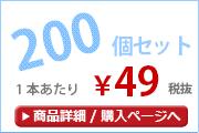 壱億円 BOXティッシュ200個セット