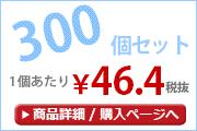 壱億円 BOXティッシュ300個セット