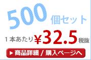 ポケットウェットティッシュ500個セット
