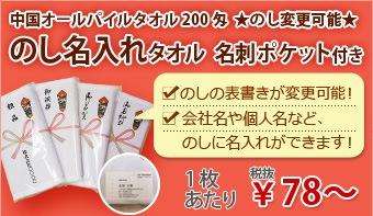 中国オールパイルタオル 200匁 のし名入れタオル 名刺ポケット付き ★のし変更可能★