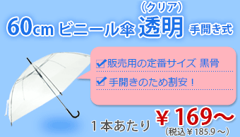 ビニール傘60cm透明,クリア,手開き式