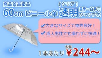 高品質高級品60cmビニール傘透明