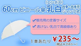 ビニール傘60cm乳白,ジャンプ式,白骨・白手元