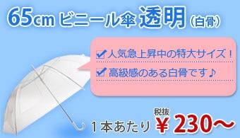 65cmビニール傘