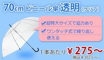 70cmビニール傘 透明
