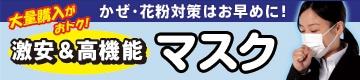 販促グッズ夏祭り!おもしろティッシュ大集合!