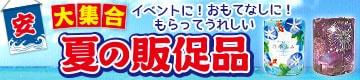 夏の販促品大集合!2017