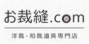 お裁縫.com