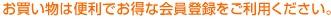 お買い物は便利でお得な会員登録をご利用ください。