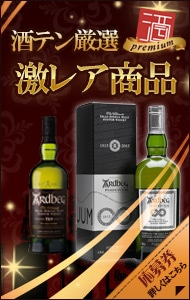 酒テンレア商品ご抽選