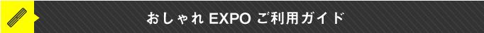 おしゃれEXPO ご利用ガイド