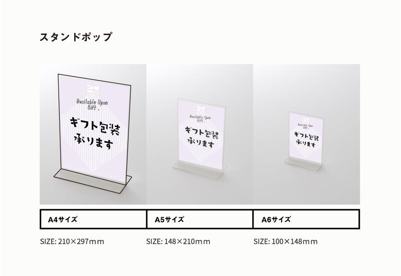 スタンドポップ・POPサイズ表