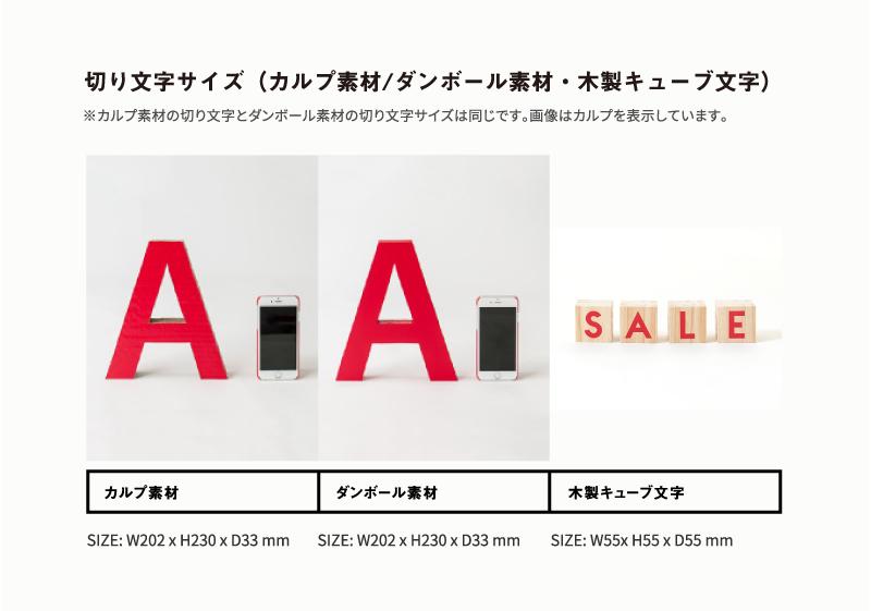 切り文字サイズ(カルプ素材/ダンボール素材・木製キューブ文字)