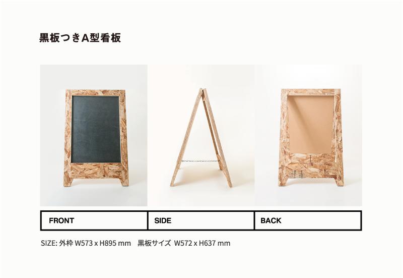 黒板つきA型看板